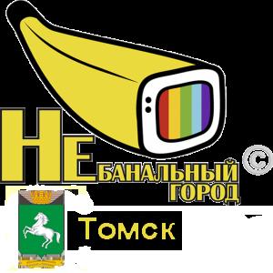 Небанальный Томск